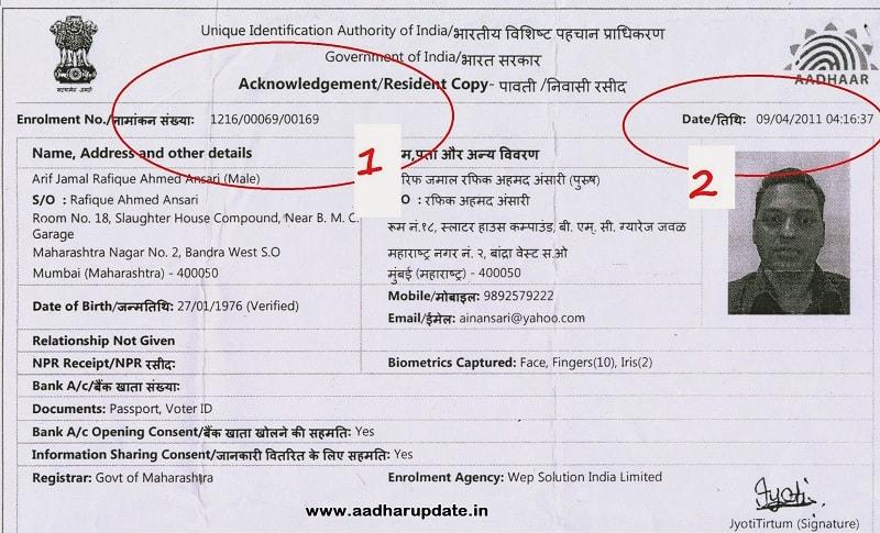 Aadhar Enrolment Slip